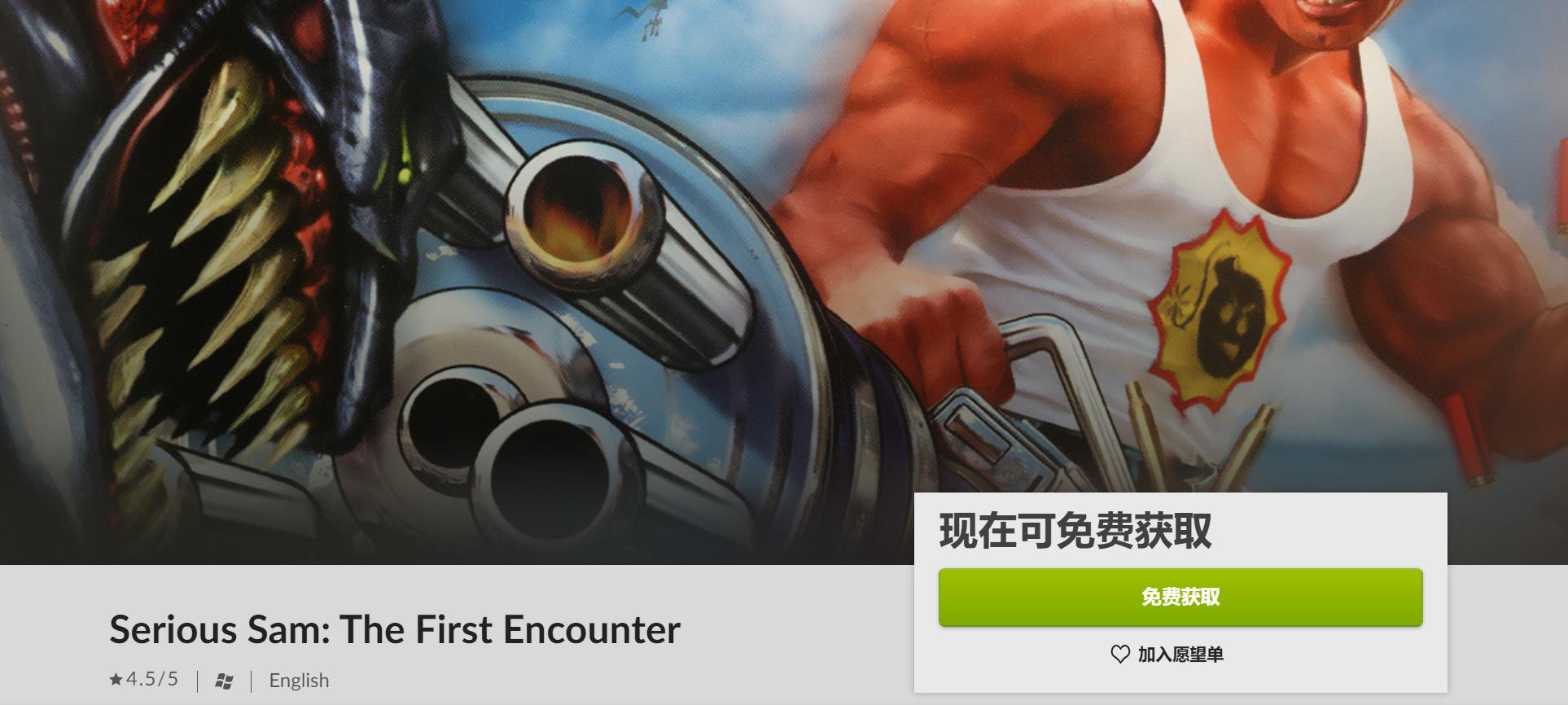 《英雄萨姆:首次出击》开启限时免费领取,截止到8月26日