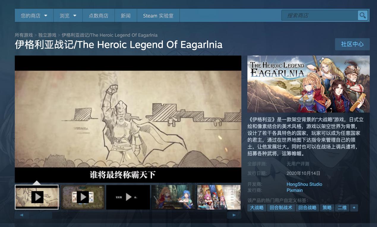 国产游戏《伊格利亚战记》登录Steam平台,首周购买享8.5折优惠