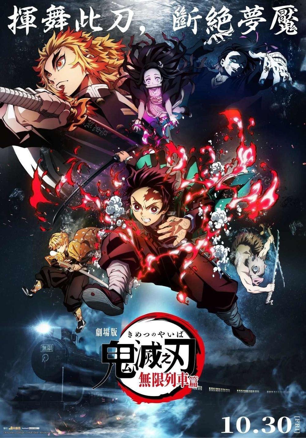 《鬼灭之刃无限列车篇》登上日本影史票房第三名台湾省票房已达4.5 亿