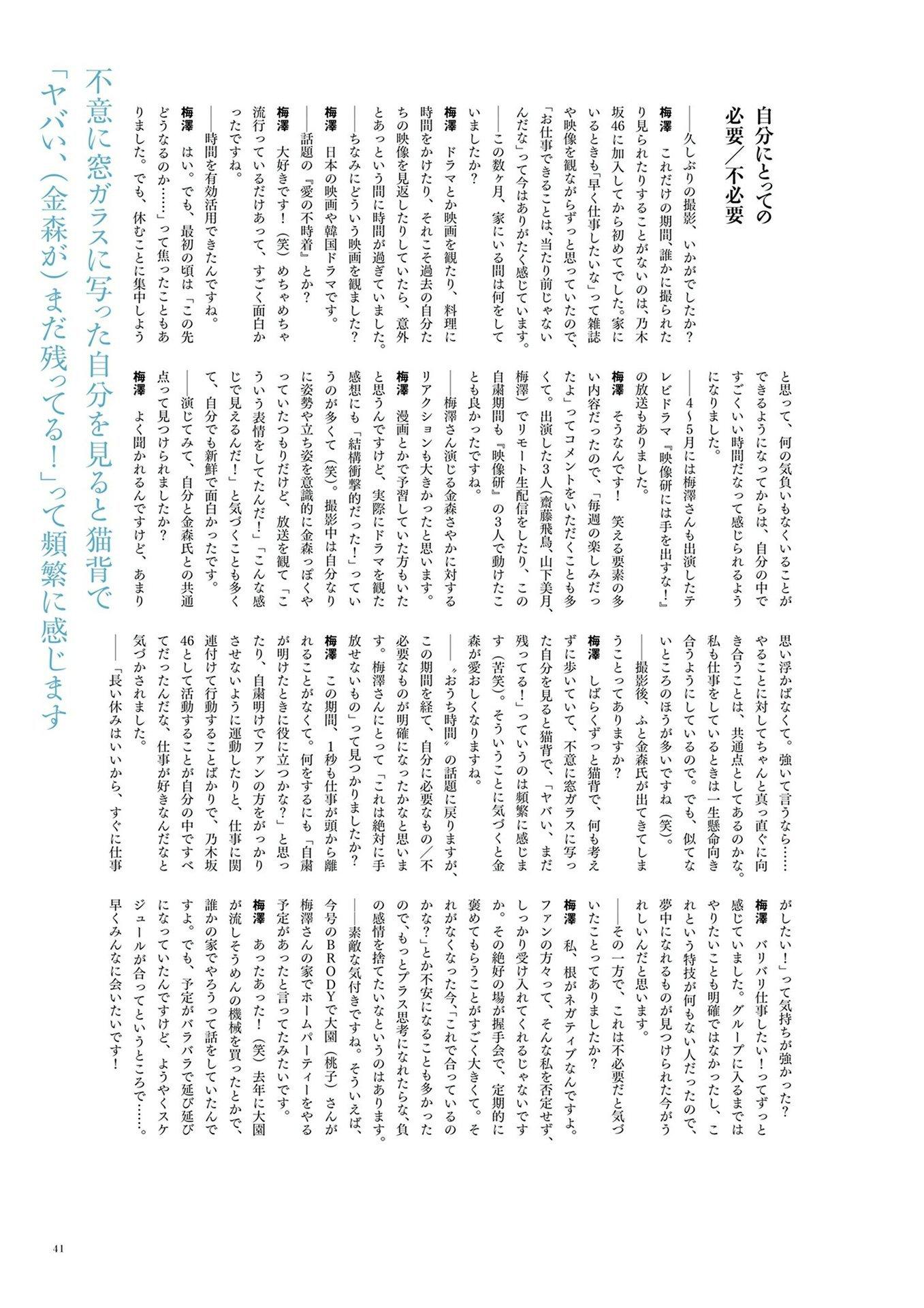 坂道系大合集第十六弹
