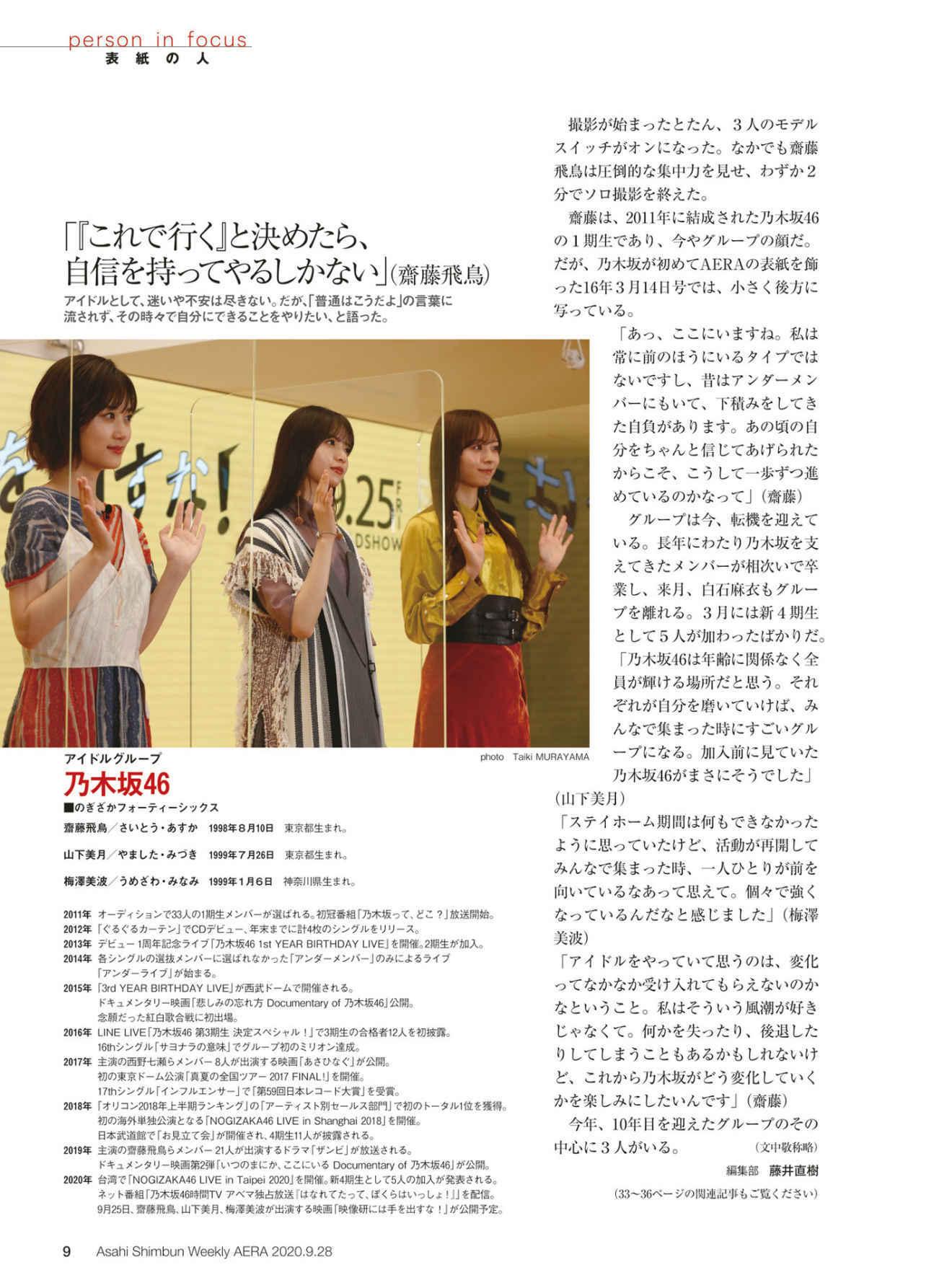 坂道系大合集第21弹