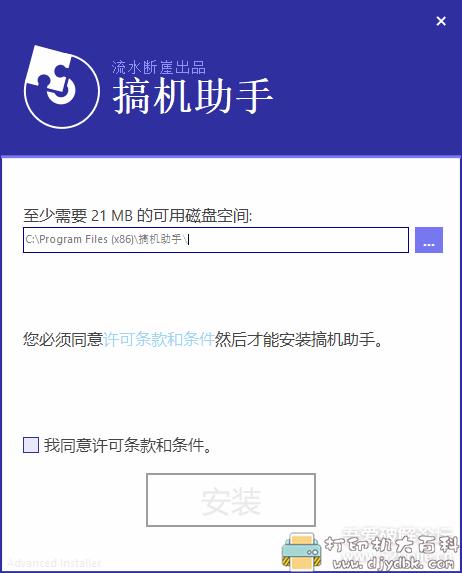 [Windows]【搞机助手】安卓ADB GUI玩机工具箱图片 No.1