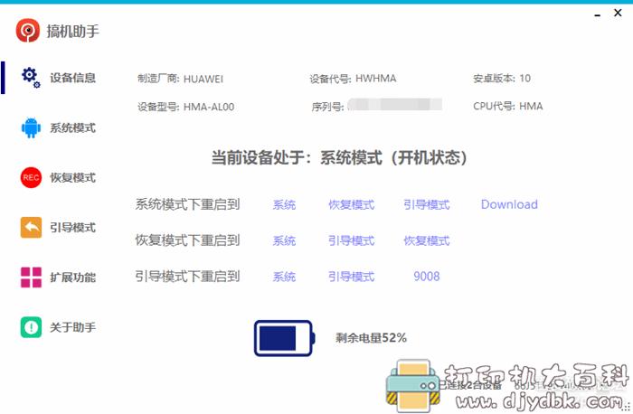 [Windows]【搞机助手】安卓ADB GUI玩机工具箱图片 No.2