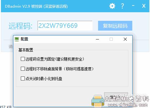 [Windows]DBadmin远程控制免费绿色版,堪比TV!图片 No.1