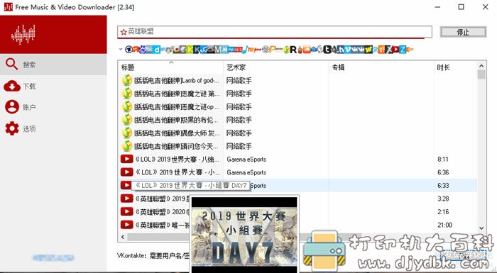 全世界音乐下载工具-支持多达几十个平台图片 No.2