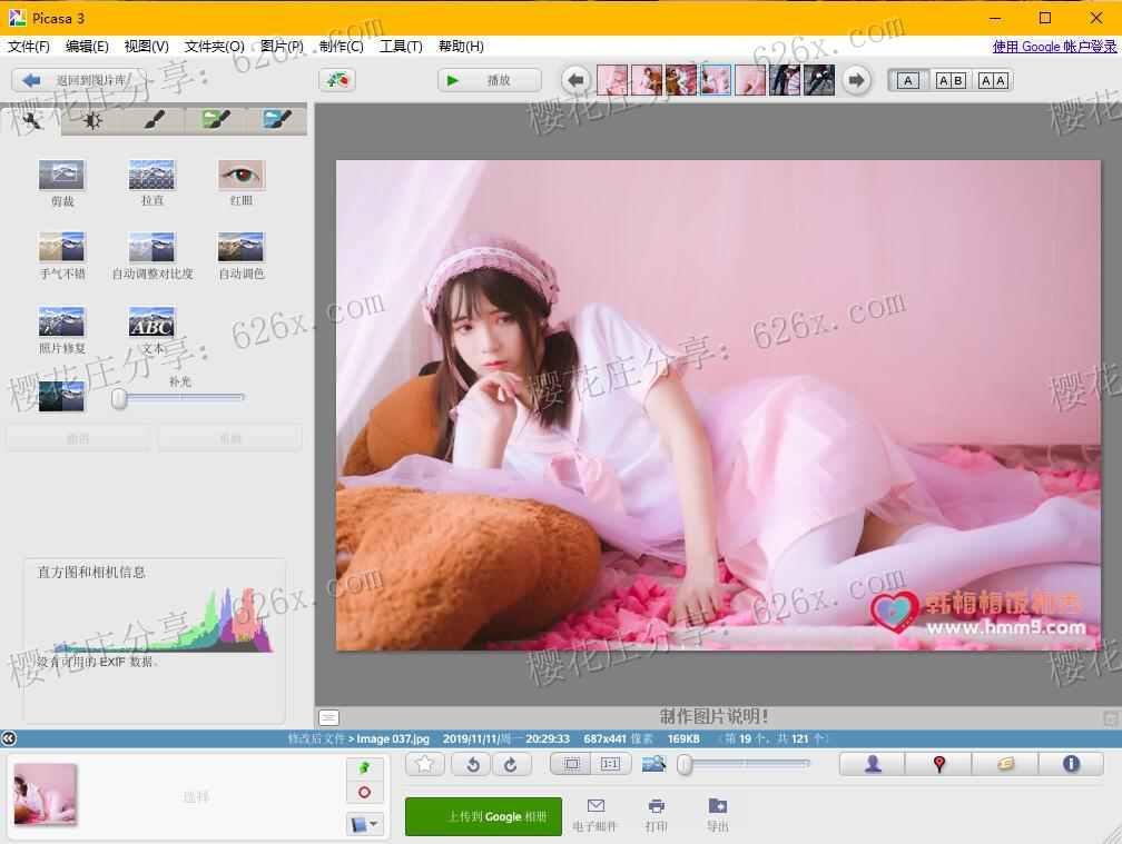 可全息浏览图片的专业看图软件:picasa3.9.141.259 配图