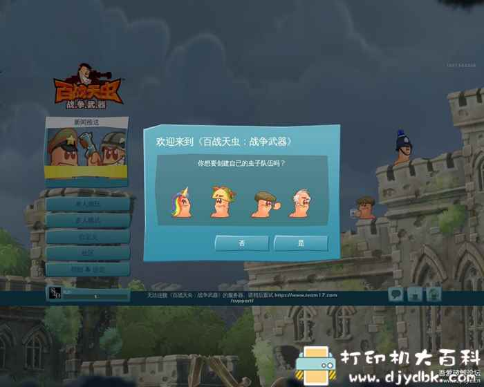 PC经典2D游戏分享:百战天虫W.M.D-回归2D+全明星拓展包 绿色解压即玩图片 No.4
