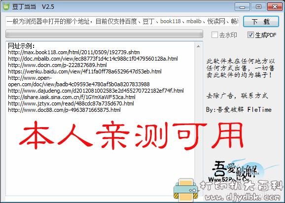 豆丁文档免费下载工具:豆丁当当V2.5图片