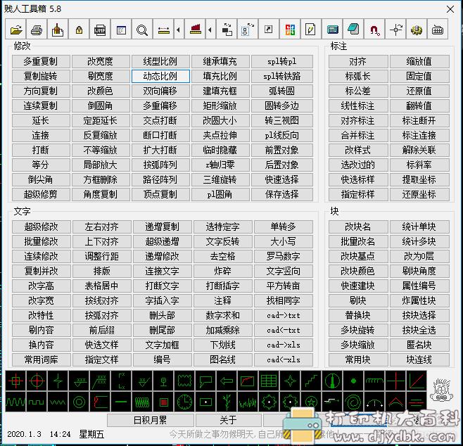[Windows]自用的CAD小插件图片 No.2