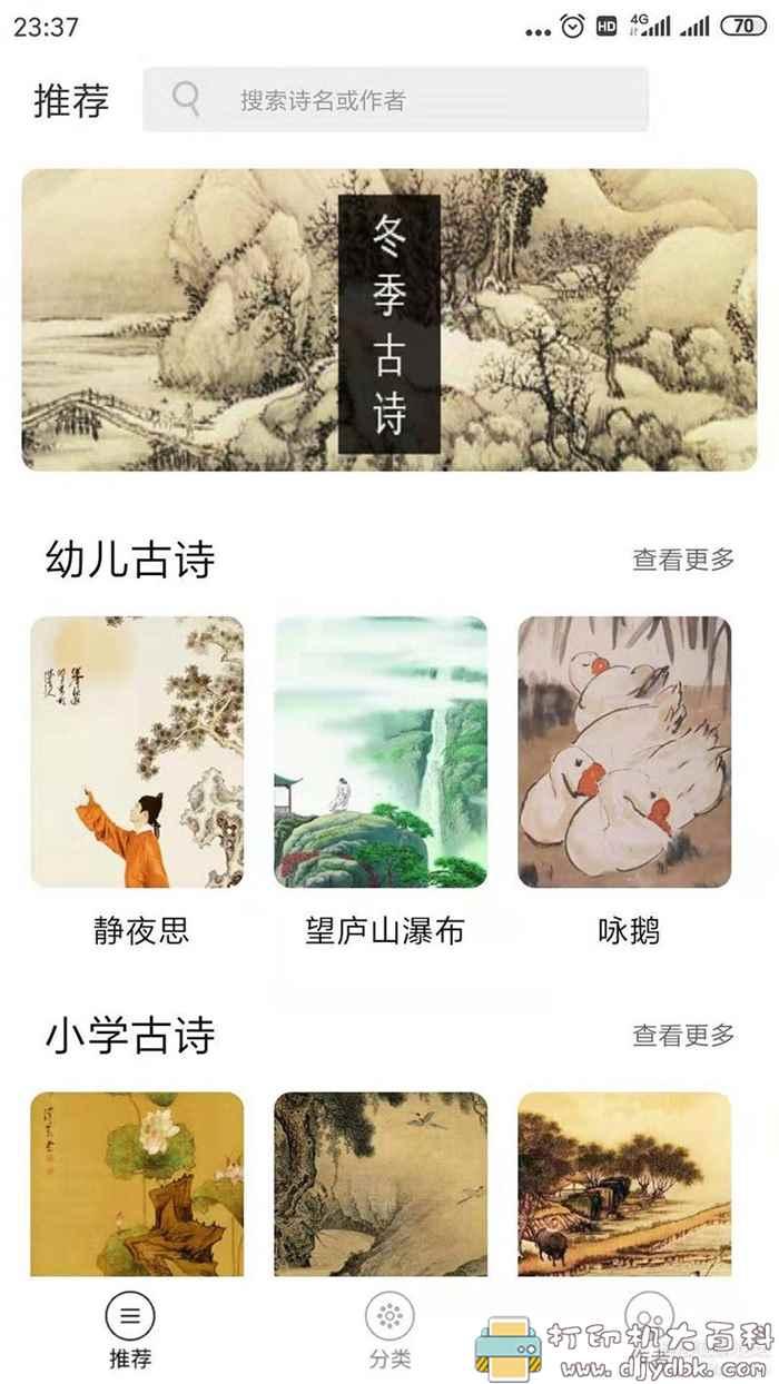 安卓app软件 唐诗三百首小学生必读古诗图片 No.2