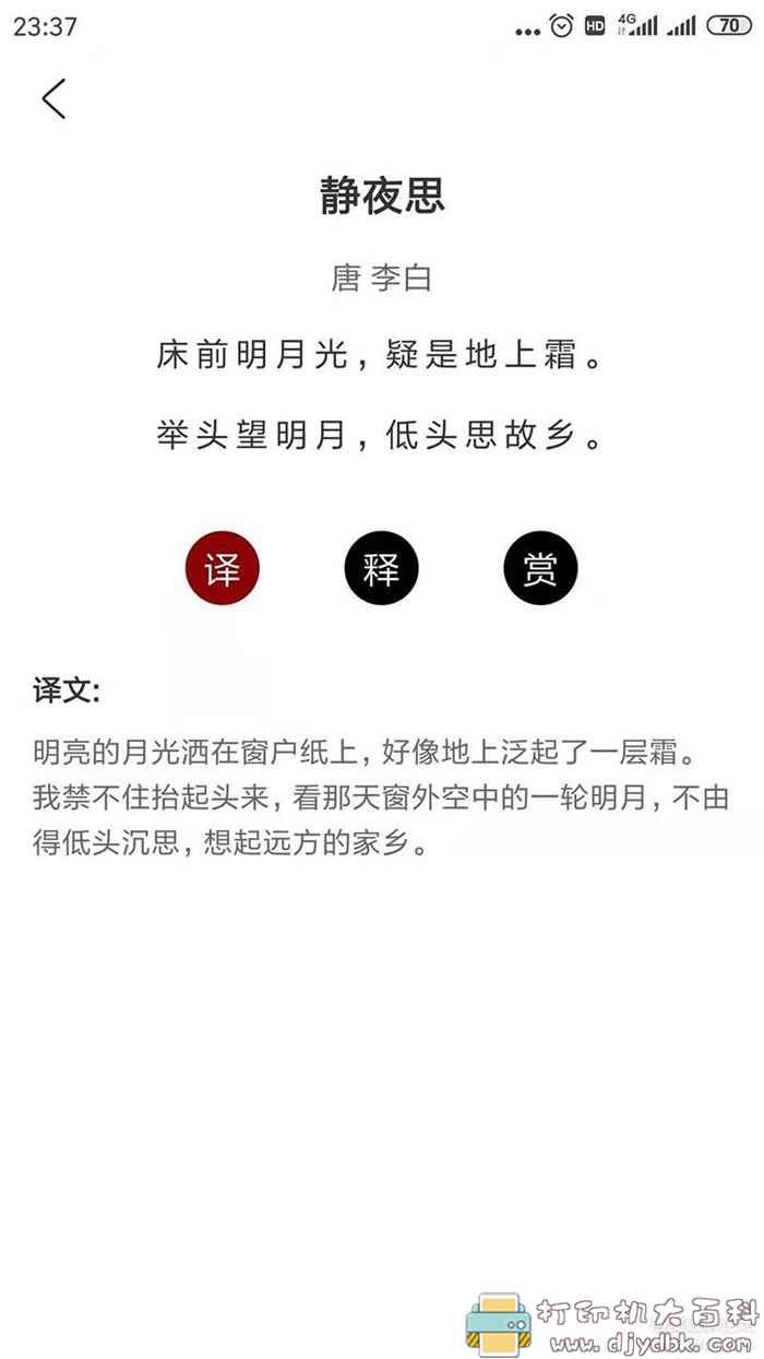 安卓app软件 唐诗三百首小学生必读古诗图片 No.5