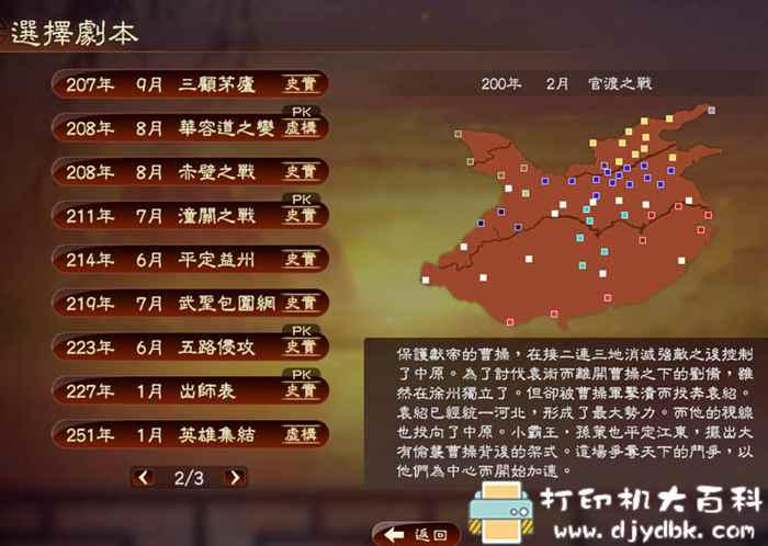 PC游戏分享:最新终结版三国志13威力加强版1.13版本集成所有dlc图片 No.1