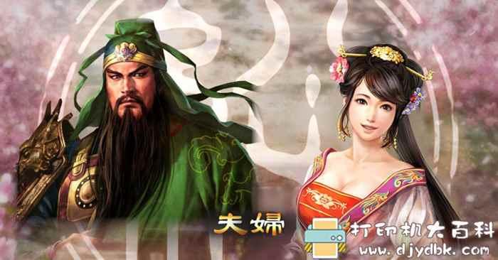 PC游戏分享:最新终结版三国志13威力加强版1.13版本集成所有dlc图片 No.4