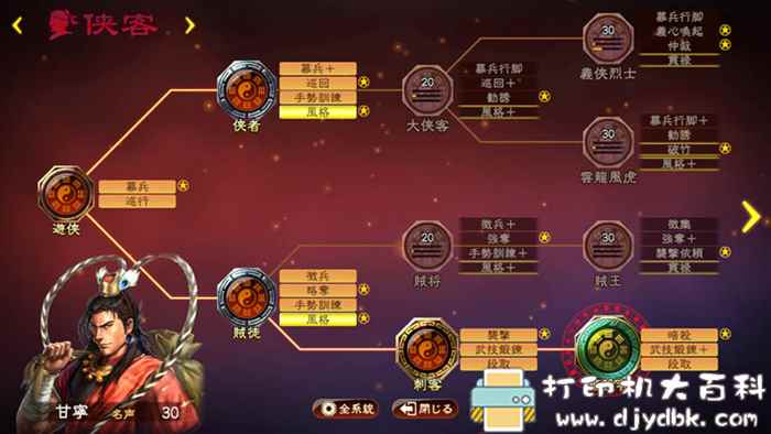 PC游戏分享:最新终结版三国志13威力加强版1.13版本集成所有dlc图片 No.5