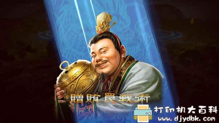 PC游戏分享:最新终结版三国志13威力加强版1.13版本集成所有dlc图片 No.6