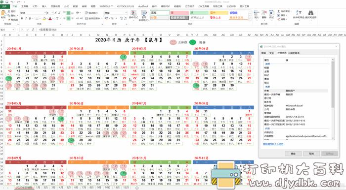 【2020年日历(带公休日农历及节气-A4横版一页打印12个月分开列示】图片 No.1