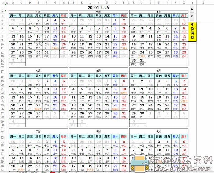 【2020年日历(带公休日农历及节气-A4横版一页打印12个月分开列示】图片 No.2