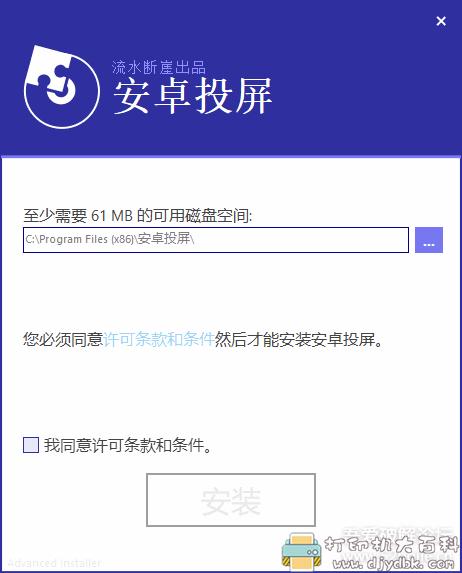 简单易上手的的安卓投屏软件【安卓投屏】图片 No.1
