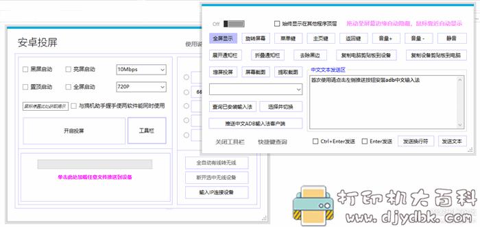 简单易上手的的安卓投屏软件【安卓投屏】图片 No.2