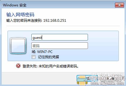 [Windows]局域网共享精灵图片 No.3