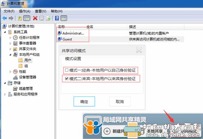 [Windows]局域网共享精灵图片 No.6