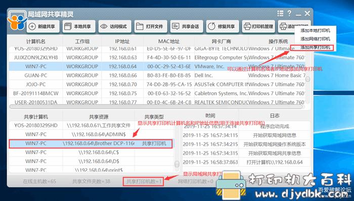 [Windows]局域网共享精灵图片 No.9