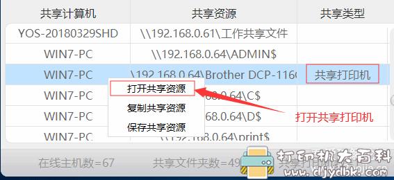 [Windows]局域网共享精灵图片 No.11