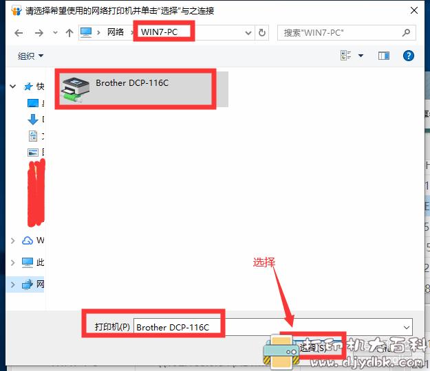 [Windows]局域网共享精灵图片 No.14