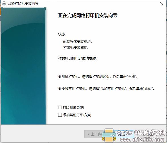 [Windows]局域网共享精灵图片 No.21
