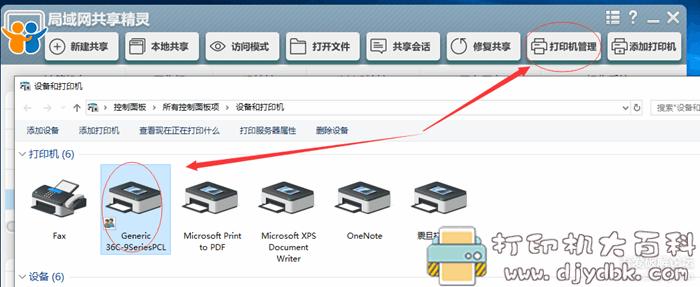 [Windows]局域网共享精灵图片 No.22
