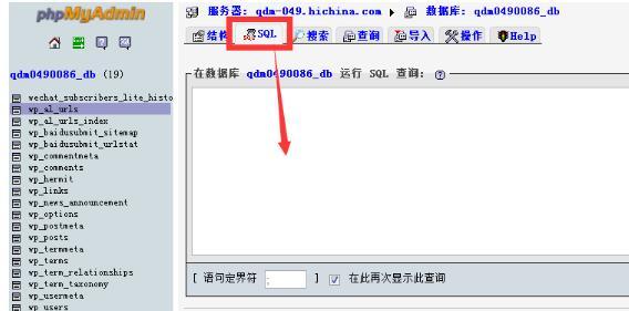 wordpress清空所有文章sql命令代码_图片 No.1