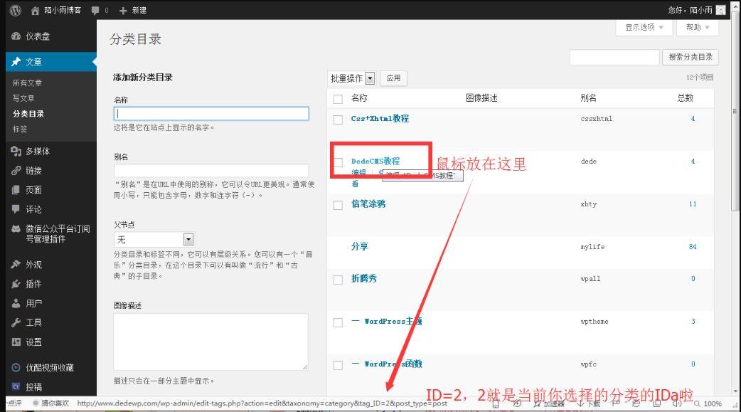 wordpress清空所有文章sql命令代码_图片 No.2
