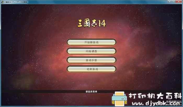 PC单机游戏分享:三国志14试玩中文版图片 No.3