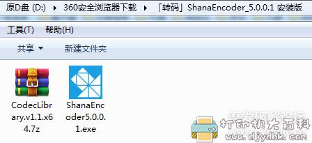 [Windows]视频压制软件(ShanaEncoder)v5.0.1绿色汉化版AND安装版图片 No.1