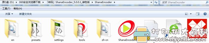[Windows]视频压制软件(ShanaEncoder)v5.0.1绿色汉化版AND安装版图片 No.2