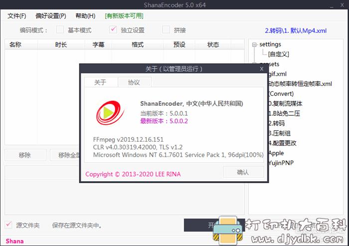 [Windows]视频压制软件(ShanaEncoder)v5.0.1绿色汉化版AND安装版图片 No.3