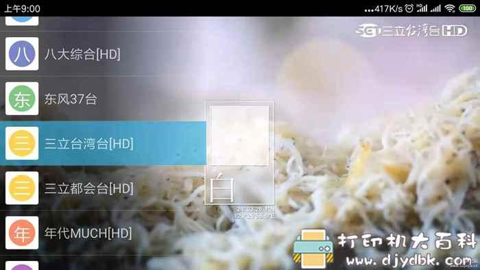 [Android]转发 IPTV Pro v5.3.4+v5.3.5 for Android 破解专业版图片 No.3