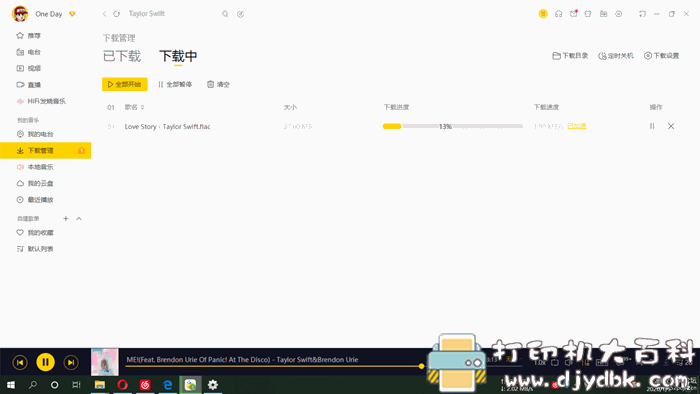 [Windows]酷我音乐PC版v9.0.8 豪华VIP版图片
