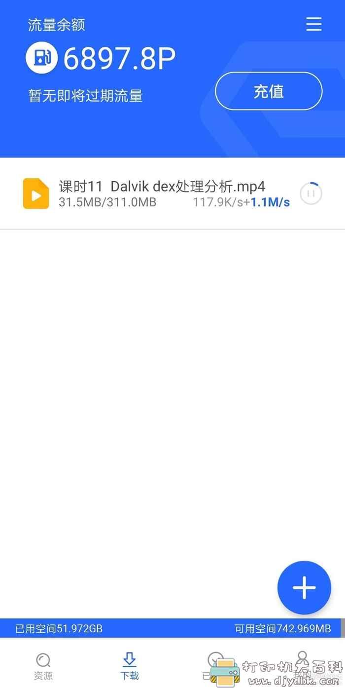 [Android]ENFL最新修改版,百度网盘满速下载图片 No.2