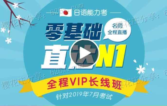 日语从零基础到N1长线VIP班 视频教程全套 配图