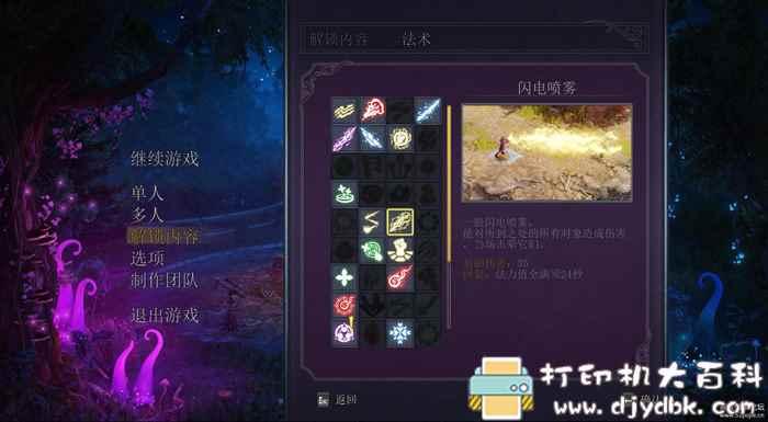 PC单机游戏分享:九张羊皮纸 简体中文免安装正式版 动作冒险魔法盛宴图片 No.3