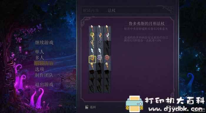 PC单机游戏分享:九张羊皮纸 简体中文免安装正式版 动作冒险魔法盛宴图片 No.8
