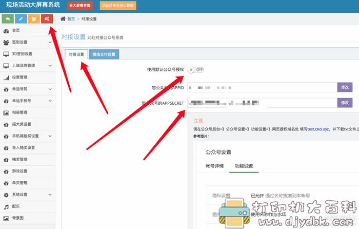 php现场大屏幕互动系统年会抽奖系统图片