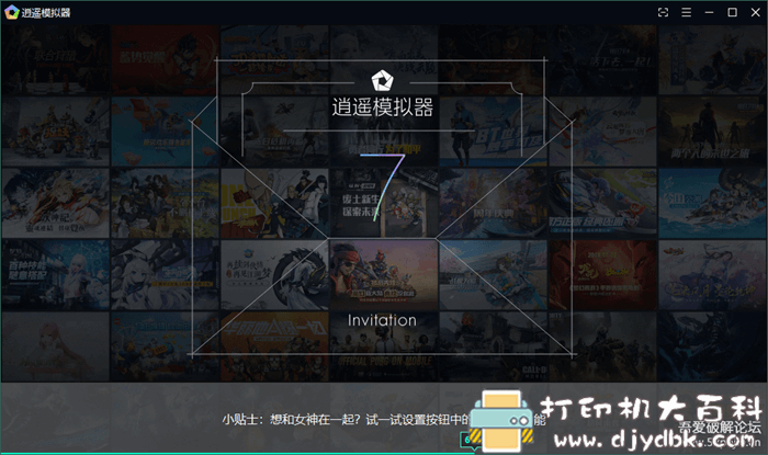 [Windows]最新去广告版 逍遥安卓模拟器 包含4.4/5.1/7.1三个安卓版本图片 No.2