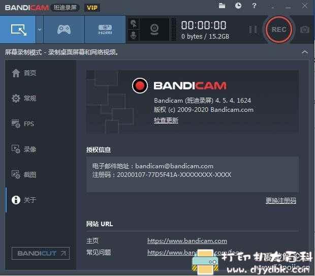 [Windows]班迪录屏机 Bandicam v4.5.4.1624 绿色便携特别授权版图片