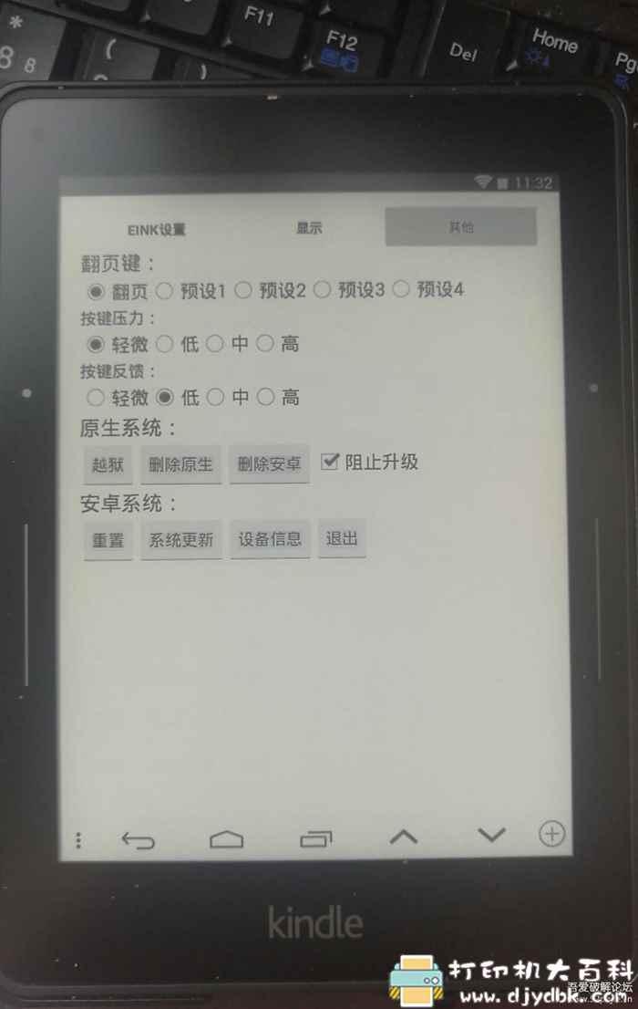 [Android]【安卓Eink墨水屏】 软件资源分享关联kindle,文石,汉王,掌阅,博阅等安卓墨水屏设备图片 No.6