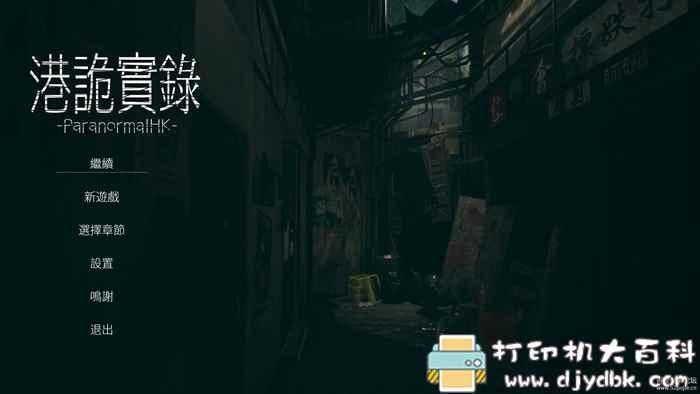 PC解密恐怖游戏 《港诡实录》免安装繁体中文版图片 No.1