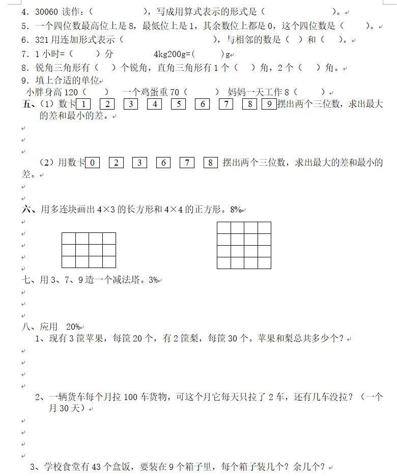 三年級奧數試題 三十講,部分含解答提示 PDF文檔圖片 No.2