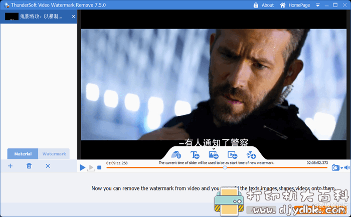 [Windows]【视频添加/去除水印利器】WatermarkRemover图片 No.2