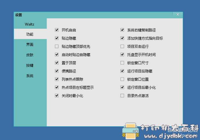 电脑快捷启动器工具:华尔兹启动器v1.3图片 No.2